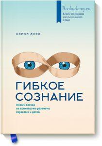 Кэрол Дуэк Гибкое сознание Новый взгляд на психологию развития взрослых и детей Книга