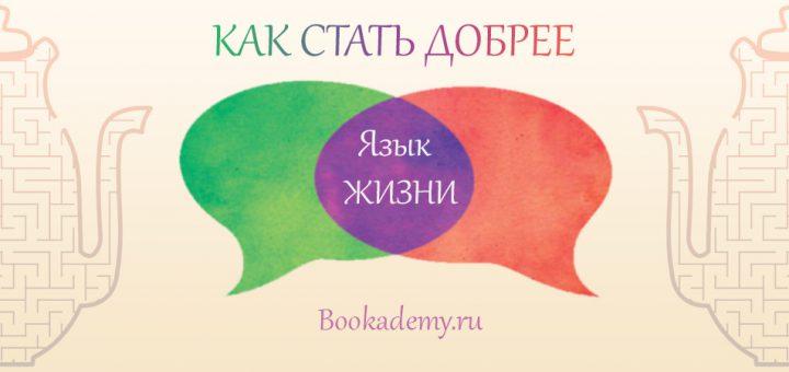 КАК СТАТЬ ДОБРЕЕ: НЕНАСИЛЬСТВЕННОЕ ОБЩЕНИЕ, Маршал Розенберг обзор книги