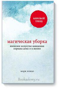 Магическая уборка. Японское искусство наведения порядка дома и в жизни Мари Кондо (КонМари) книга