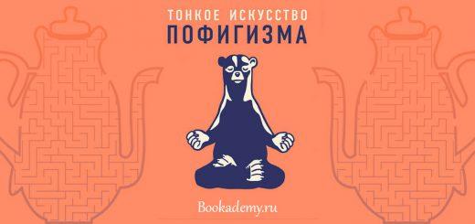 Философия пофигизма или самая лучшая книга о мотивации