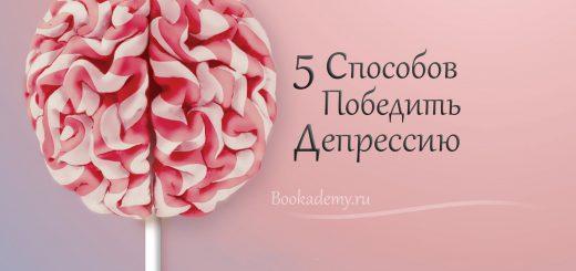 5 СПОСОБОВ ПОБЕДИТЬ ДЕПРЕССИЮ ОТ АЛЕКСА КОРБА