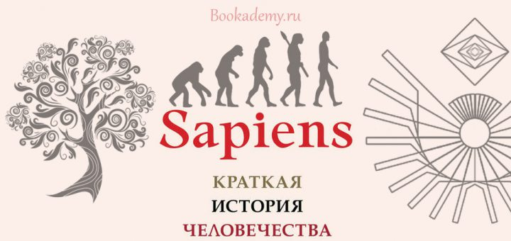 SAPIENS: О ПОЛИТИКЕ, РЕЛИГИИ И ДЕНЬГАХ - Краткая история человечества